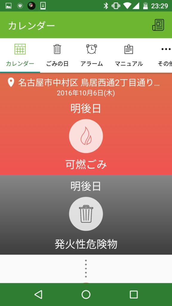 screenshot_20161004-232906