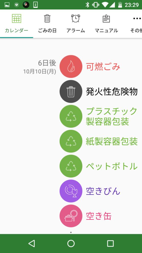 screenshot_20161004-232922