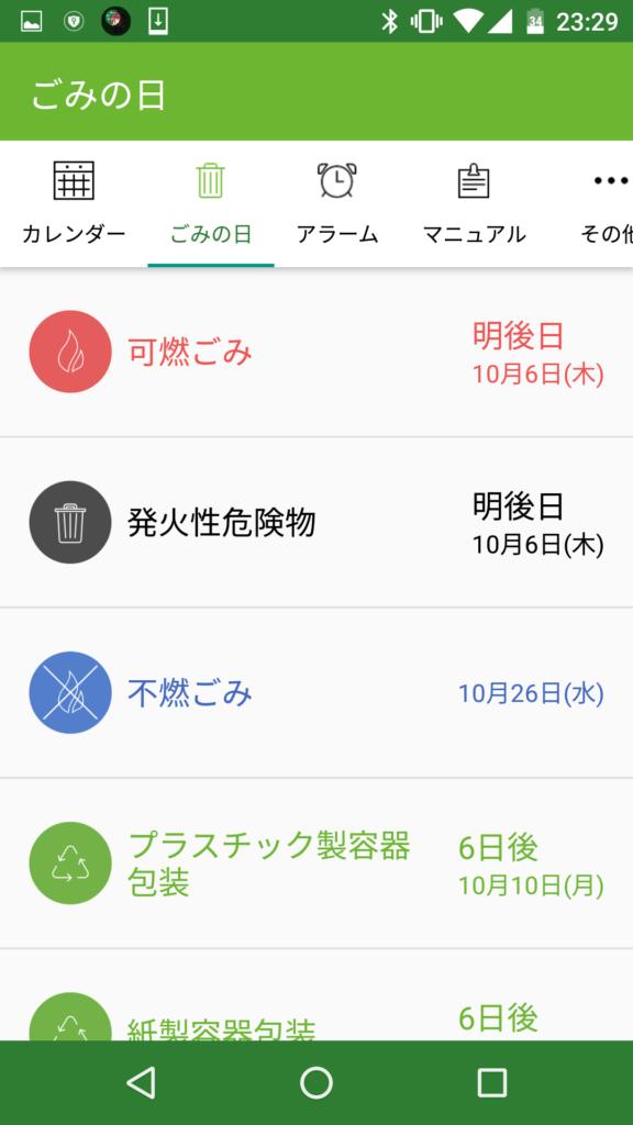 screenshot_20161004-232941