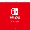 Nintendoswitchを予約するかPS4買うか?どっちか悩む!