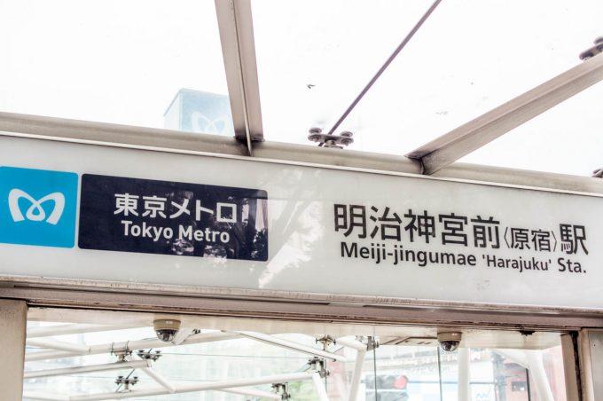 和 ねこ 駅 東京 日 ぺん
