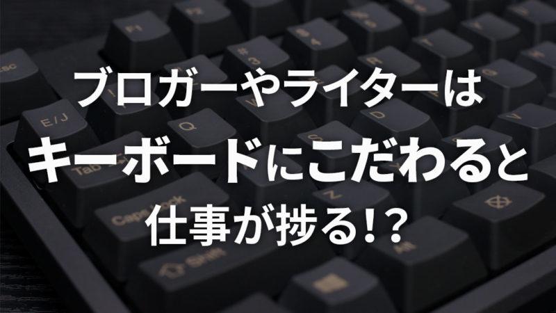 7cf0c21776 ブロガーやライターはキーボードにこだわると仕事が捗る?高級キーボードのすすめ | トコログ