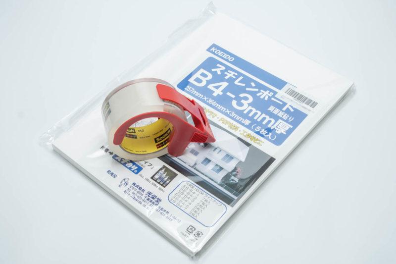 B4-3mmのスチレンボードに梱包用透明テープ