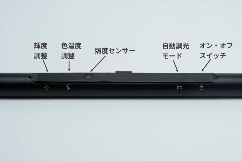 ScreenBarの本体中央。 各種スイッチやセンサーなど。