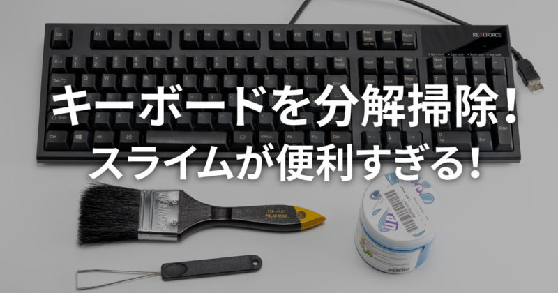 掃除 キーボード