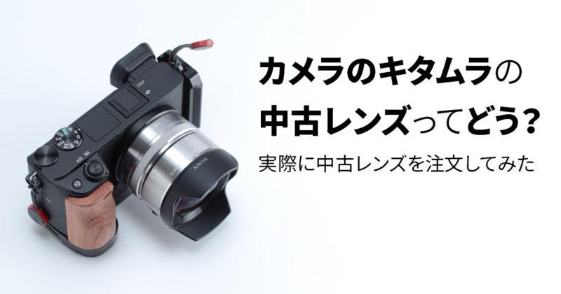 アイキャッチ画像 カメラのキタムラのレンズってどう?実際に中古レンズを注文してみた!