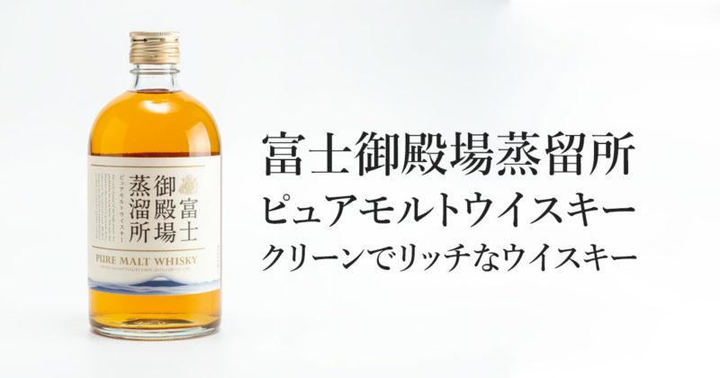 富士御殿場蒸留所ピュアモルトウイスキーアイキャッチ