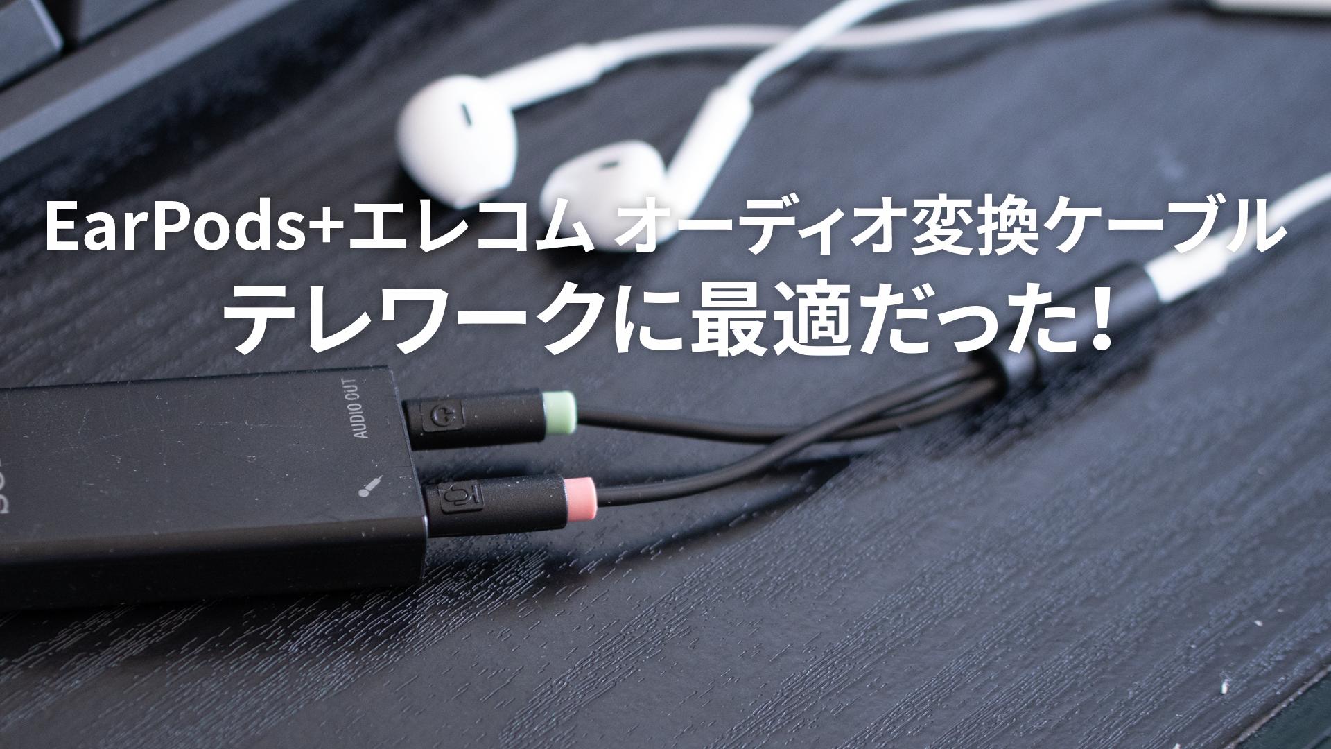 イヤホン パソコン iphone